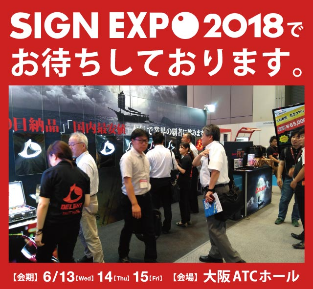 SIGN EXPO2018出展