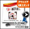 D-STAND